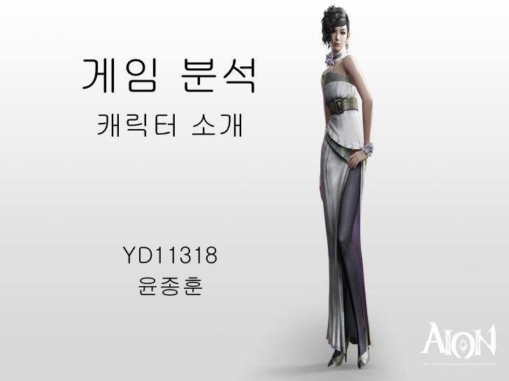 게임 분석 캐릭터 소개 YD11318 윤종훈