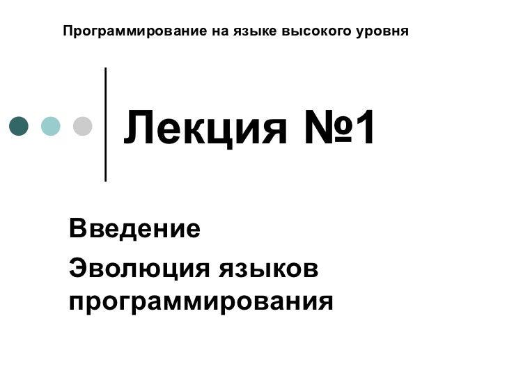 Лекция №1 Введение Эволюция языков программирования Программирование на языке высокого уровня