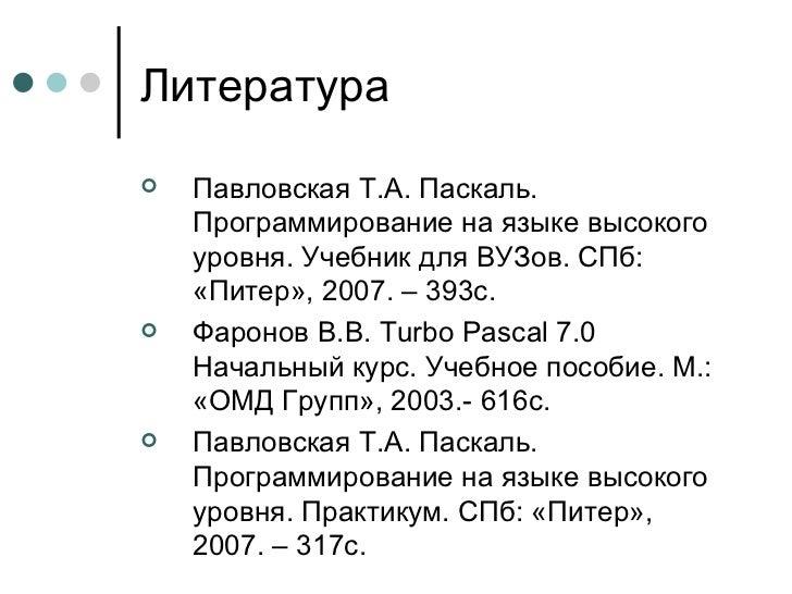 Зло шпоры по программирование на языке высокого уровня c# pdf