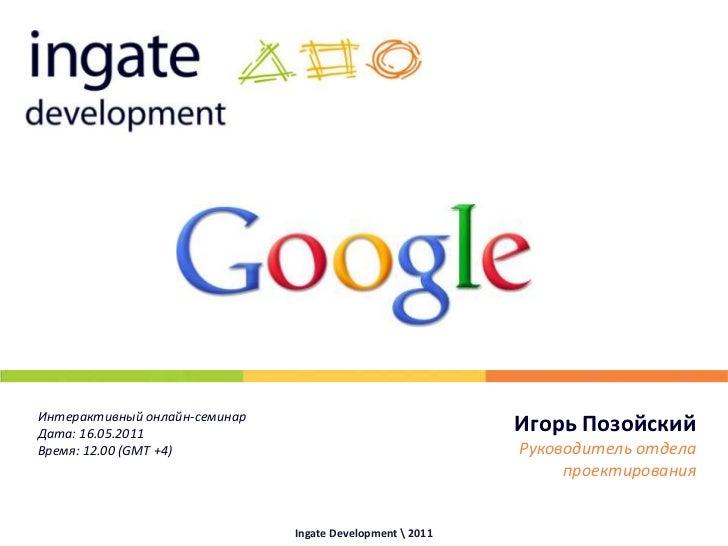 Отхвати летнего SEO!<br />Интерактивный онлайн-семинар<br />Дата: 16.05.2011<br />Время: 12.00 (GMT +4)<br />Игорь Позойск...