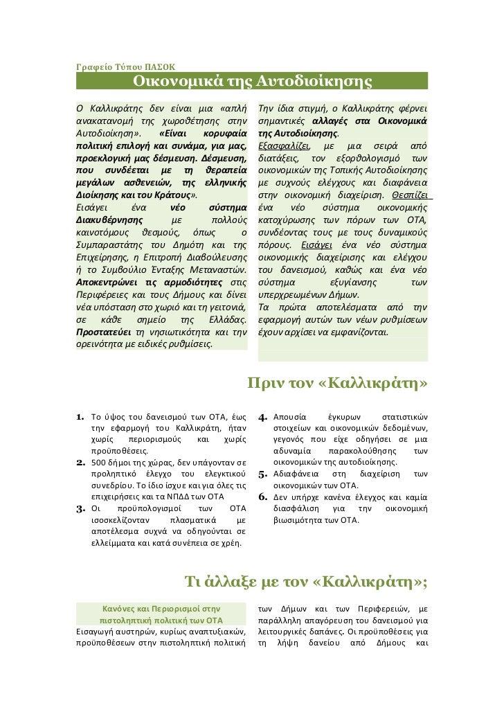 Γραφείο Τύπου ΠΑΣΟΚ              Οικονομικά της ΑυτοδιοίκησηςΟ Καλλικράτης δεν είναι μια «απλή               Την ίδια στιγ...