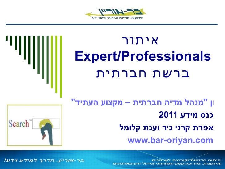 """איתור  Expert/Professionals  ברשת חברתית  יום עיון """"מנהל מדיה חברתית – מקצוע העתיד""""  כנס מידע  2011  אפרת קרני נ..."""