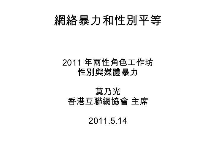 網絡暴力和性別平等 2011 年兩性角色工作坊 性別與媒體暴力 莫乃光 香港互聯網協會 主席 2011.5.14