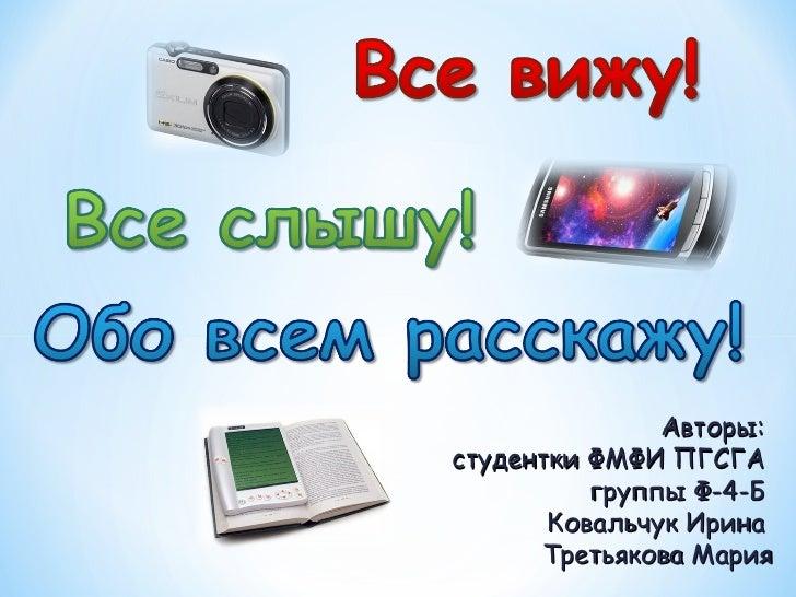 Авторы:  студентки ФМФИ ПГСГА  группы Ф-4-Б  Ковальчук Ирина  Третьякова Мария