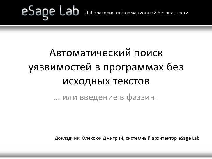 Автоматический поиск уязвимостей в программах без исходных текстов<br />Лаборатория информационной безопасности<br />… или...