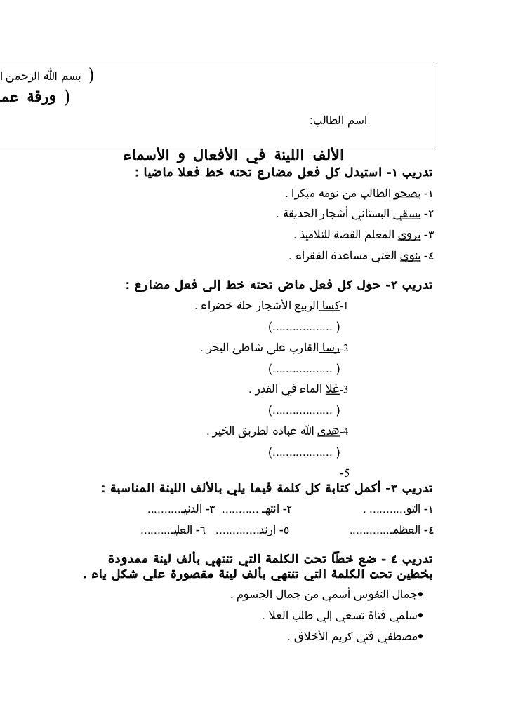 ) بسم ا الرحمن ا) ورقة عمل                                                                          اسم الطالب:     ...