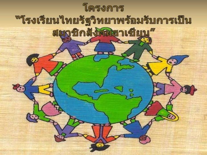 """โครงการ  <br />""""โรงเรียนไทยรัฐวิทยาพร้อมรับการเป็นสมาชิกสังคมอาเซียน""""<br />"""