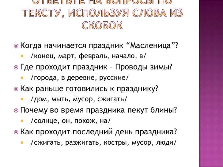 Сочинение о русских праздниках на английском