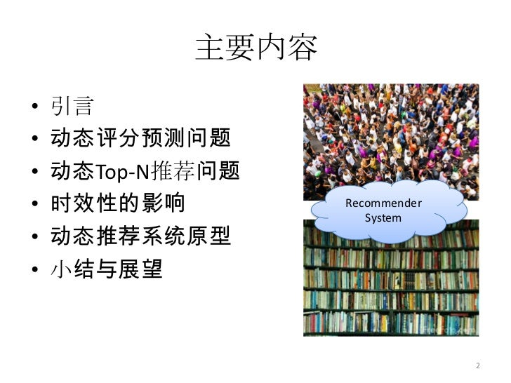 动态推荐系统关键技术研究<br />项亮<br />指导老师:杨青 研究员<br />