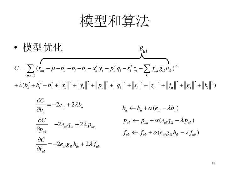 模型和算法• 模型优化                                                                           eui=C     ∑ (r     ( u ,i ,t )      ...