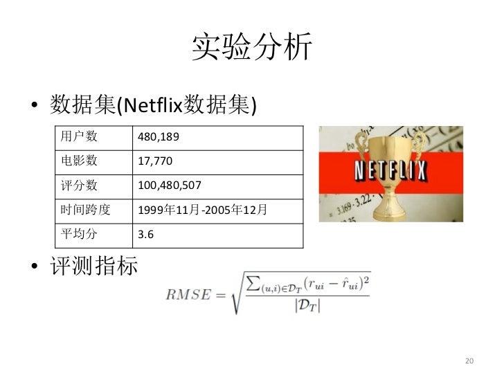 实验分析• 数据集(Netflix数据集)  用户数    480,189  电影数    17,770  评分数    100,480,507  时间跨度   1999年11月-2005年12月  平均分    3.6• 评测指标      ...
