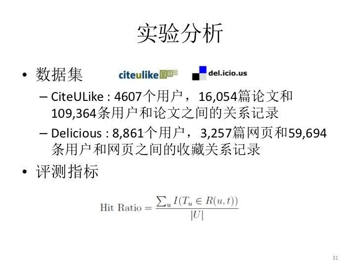 实验分析• 数据集 – CiteULike : 4607个用户,16,054篇论文和   109,364条用户和论文之间的关系记录 – Delicious : 8,861个用户,3,257篇网页和59,694   条用户和网页之间的收藏关系记录...