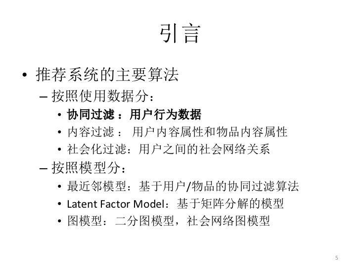 引言• 推荐系统的主要算法 – 按照使用数据分:  • 协同过滤 :用户行为数据  • 内容过滤 : 用户内容属性和物品内容属性  • 社会化过滤:用户之间的社会网络关系 – 按照模型分:  • 最近邻模型:基于用户/物品的协同过滤算法  • ...