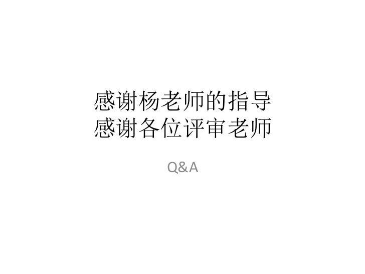 感谢杨老师的指导感谢各位评审老师   Q&A