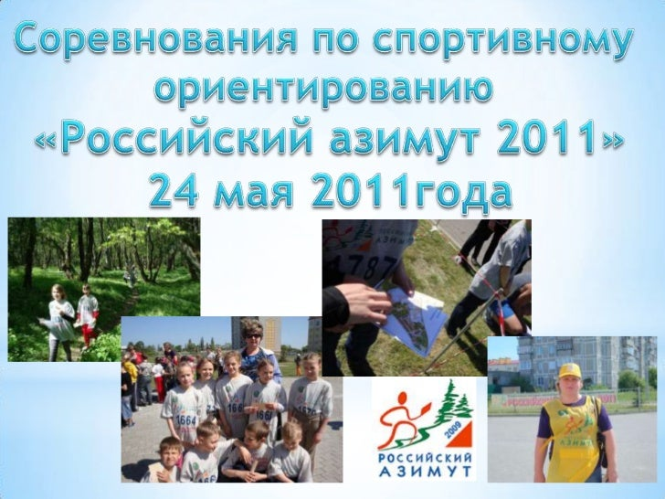 Соревнования по спортивному <br />ориентированию <br />«Российский азимут 2011»<br />24 мая 2011года<br />