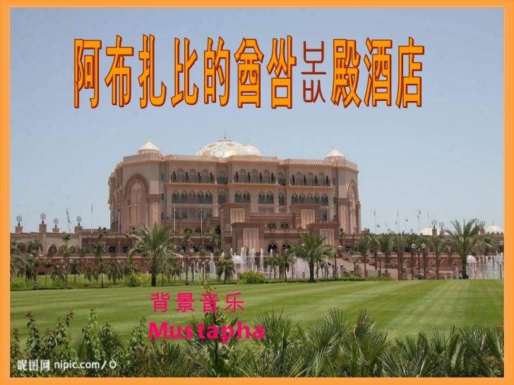 阿布扎比的酋长宫殿酒店 背景音乐  Mustapha