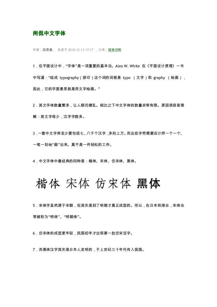 """闲侃中文字体<br />作者:比目鱼, 发表于2010-12-13 17:17 ,分类: HYPERLINK """"http://www.bimuyu.com/blog/cat_6.shtml"""" 视觉训练<br />1.在平面设计中,""""字体""""是一项..."""