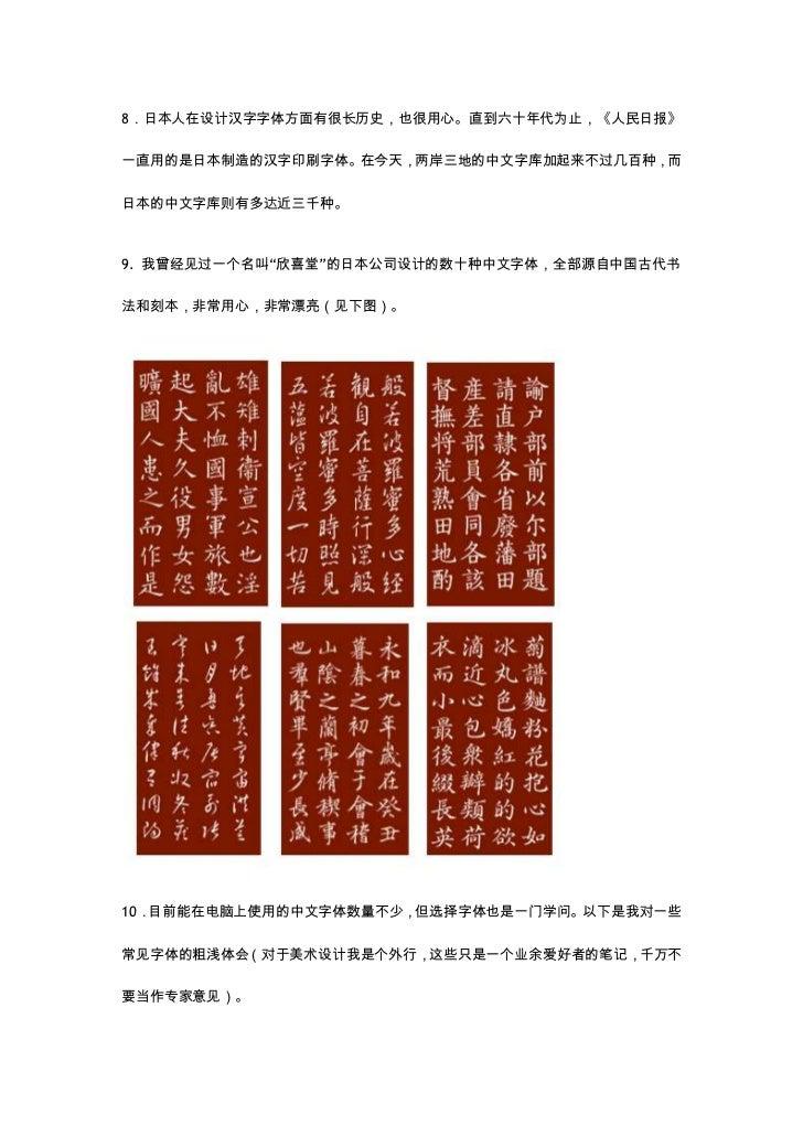 闲侃中文字体 Slide 2