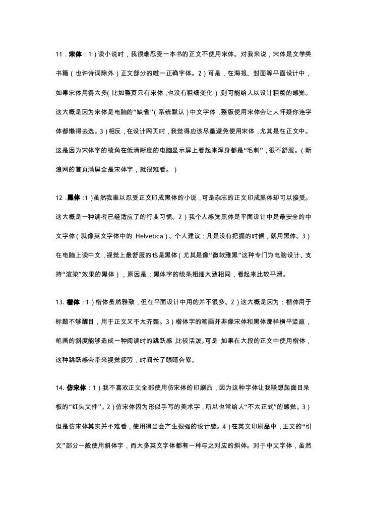 闲侃中文字体 Slide 3