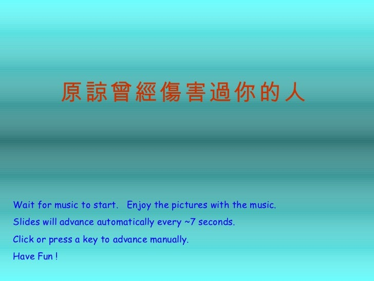 Wait for music to start.  Enjoy the pictures with the music. Slides will advance automatically every ~7 seconds. Click or ...