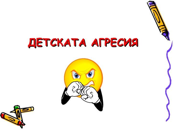 ДЕТСКАТА АГРЕСИЯ