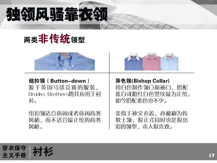 独领风骚靠衣领<br />两类非传统领型<br />纽扣领(Button-down)<br />源于英国马球竞赛的服装,Brooks Brothers将其应用于衬衫。<br />纽扣领适合休闲或者休闲商务风格,而不适合最正统的商务风格。<br...