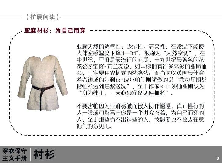 """【扩展阅读】<br />亚麻衬衫:为自己而穿<br />亚麻天然的透气性、吸湿性、清爽性,在常温下能使人体室感温度下降4—8℃,被称为""""天然空调""""。在中世纪,亚麻是最流行的材质。十九世纪最著名的花花公子宝隆•布兰麦说:如果你拥有许多高级的亚麻恤..."""