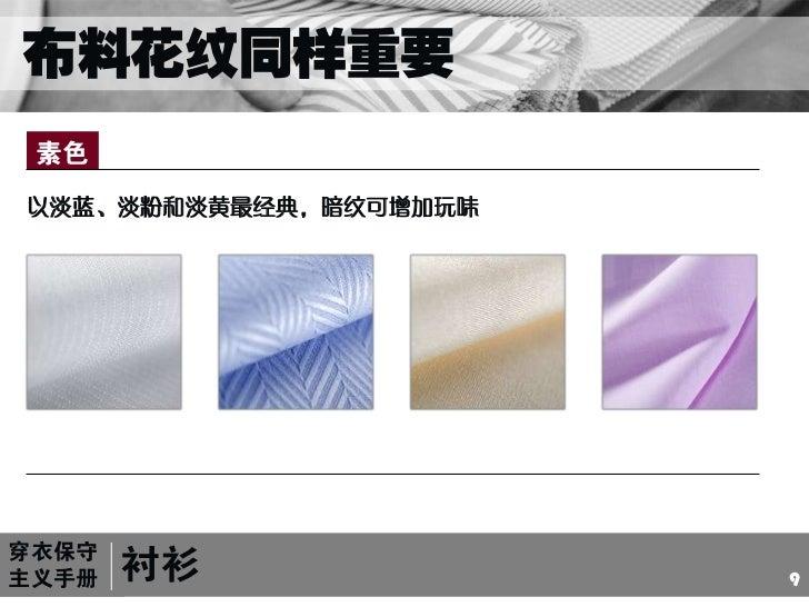 布料花纹同样重要<br />素色<br />以淡蓝、淡粉和淡黄最经典,暗纹可增加玩味<br />
