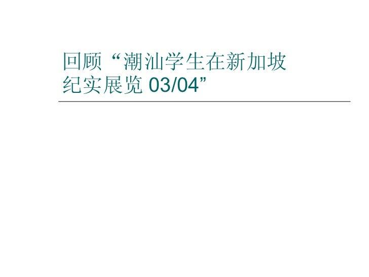 """回顾""""潮汕学生在新加坡 纪实展览 03/04"""""""
