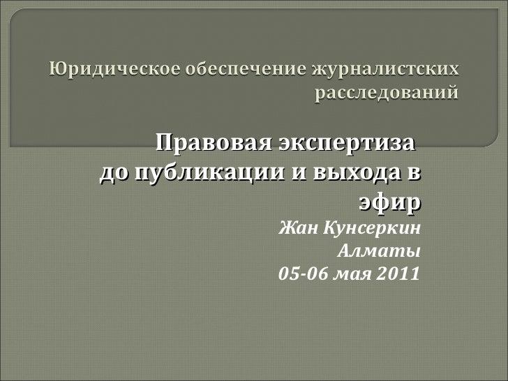 Правовая экспертиза  до публикации и выхода в эфир Жан Кунсеркин Алматы 05-06 мая 2011