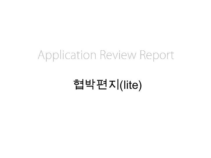 Application Review Report협박편지(lite)<br />
