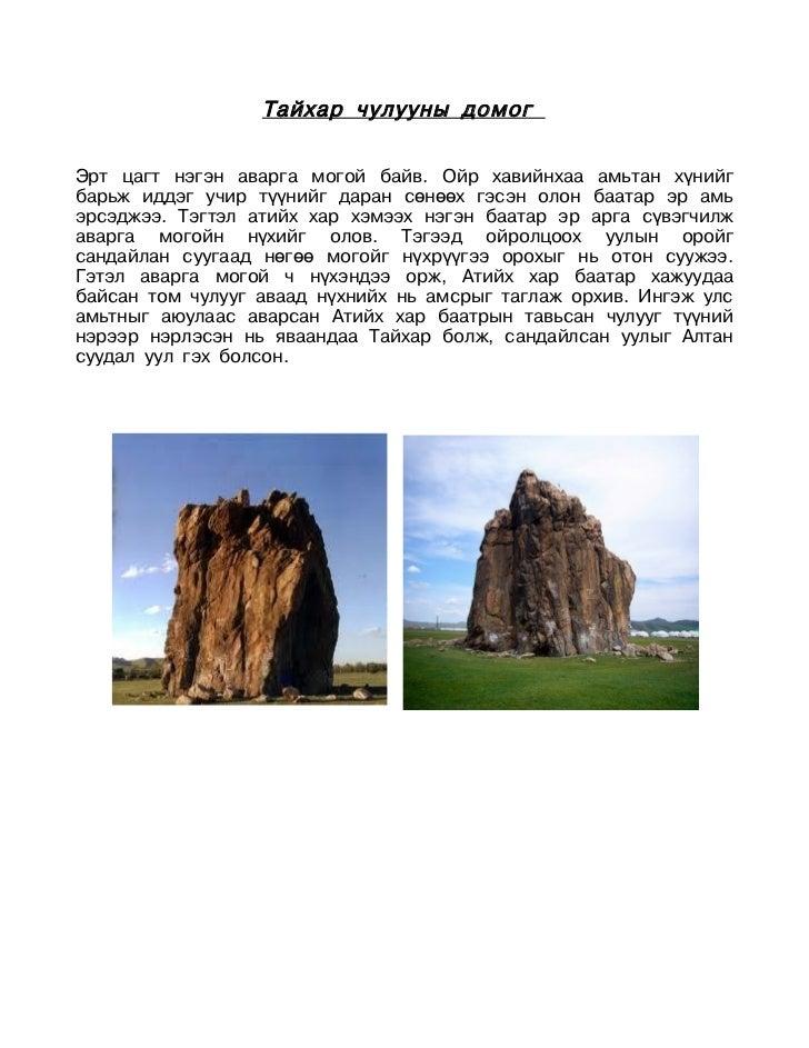 Тайхар чулууны домогЭрт цагт нэгэн аварга могой байв. Ойр хавийнхаа амьтан хүнийгбарьж иддэг учир түүнийг даран сөнөөх гэс...