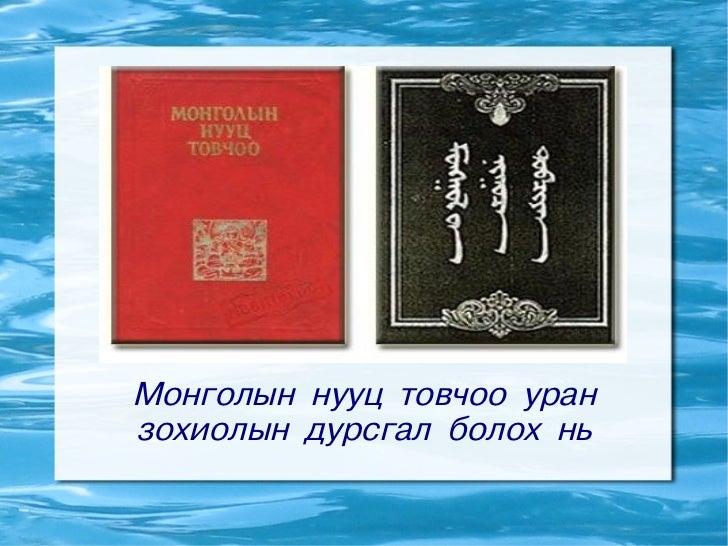 монголын нууц товчоо эссэ
