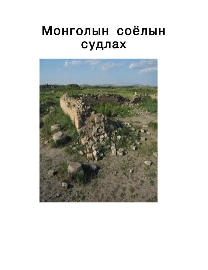 Монголын соёлын     судлах
