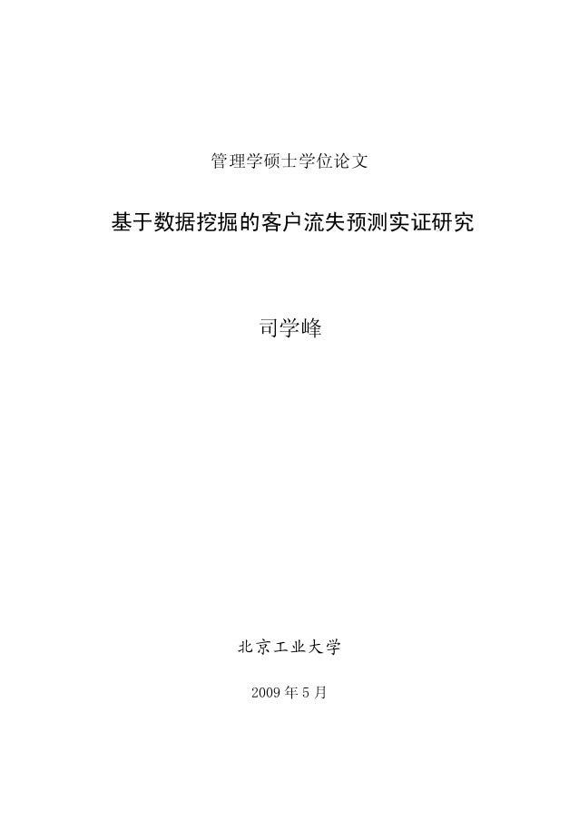 管理学硕士学位论文 基于数据挖掘的客户流失预测实证研究 司学峰 北京工业大学 2009 年 5 月