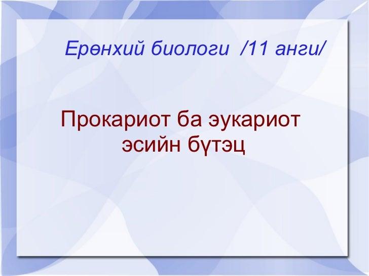 Ерөнхий биологи  /11 анги/ Прокариот ба эукариот эсийн бүтэц