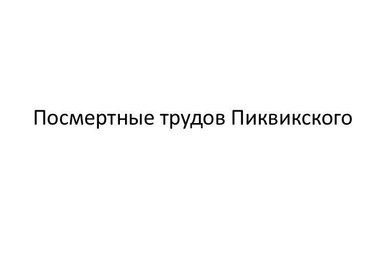 ПосмертныетрудовПиквикского<br />