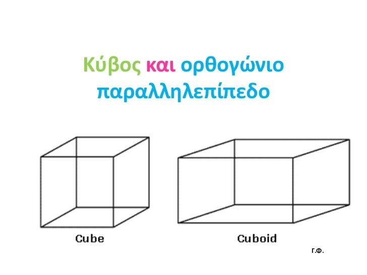Κύβοςκαιορθογώνιο παραλληλεπίπεδο<br />Γ.Φ.<br />