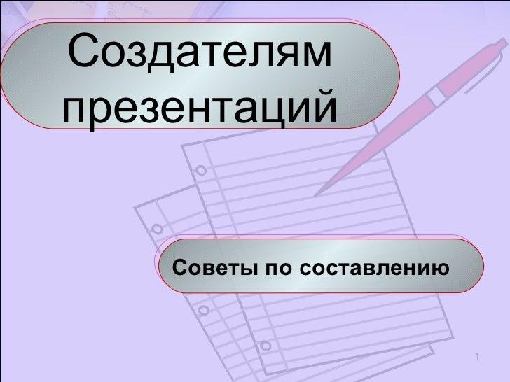 Советы по составлению Создателям презентаций