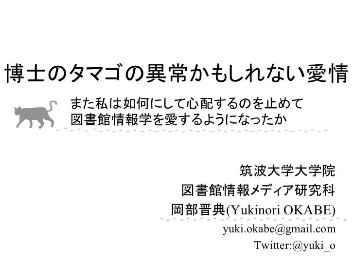 (Yukinori OKABE)yuki.okabe@gmail.com      Twitter:@yuki_o