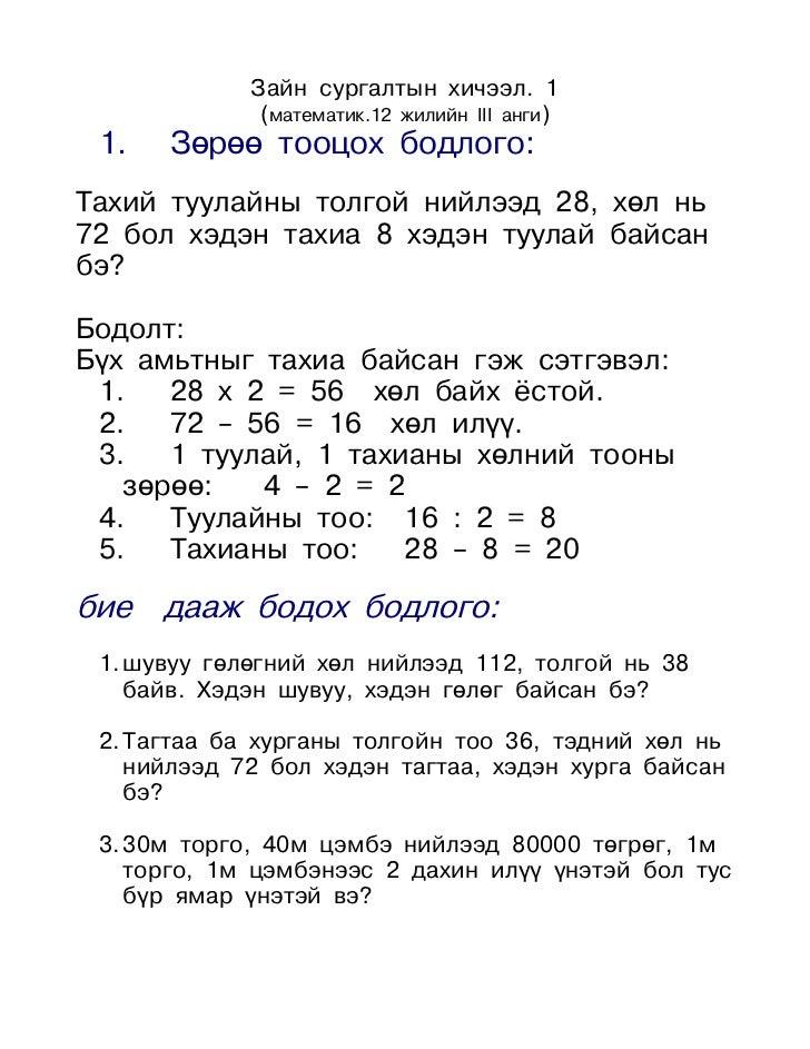 Зайн сургалтын хичээл. 1              (математик.12 жилийн III анги) 1.   Зөрөө тооцох бодлого:Тахий туулайны толгой нийлэ...