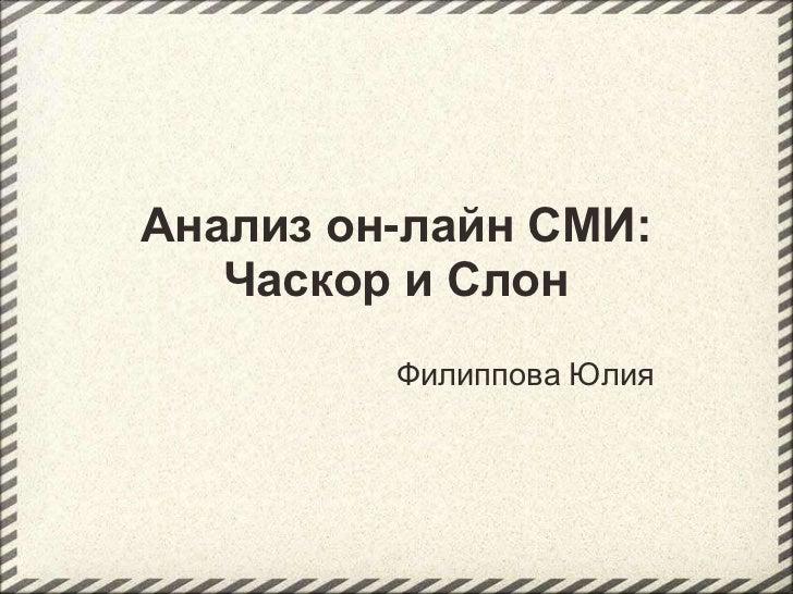 Анализ он-лайн СМИ:   Часкор и Слон         Филиппова Юлия