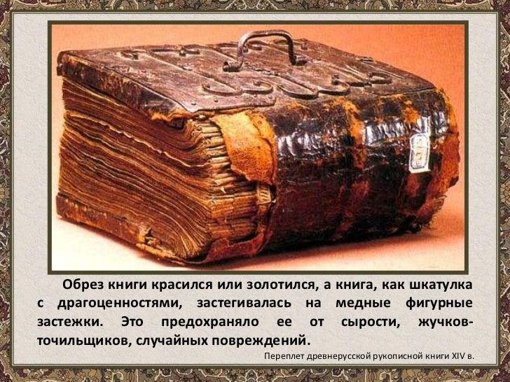 древнерусские книги фото