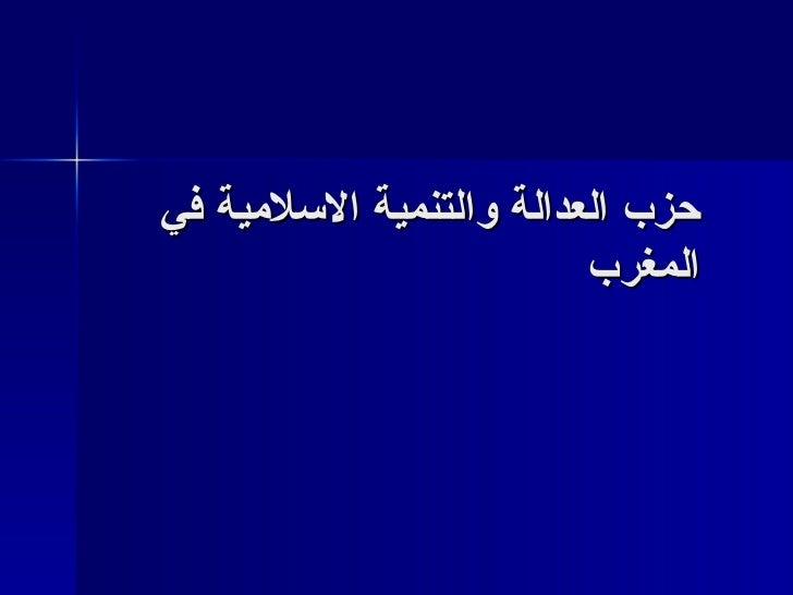 حزب العدالة والتنمية الاسلامية في المغرب
