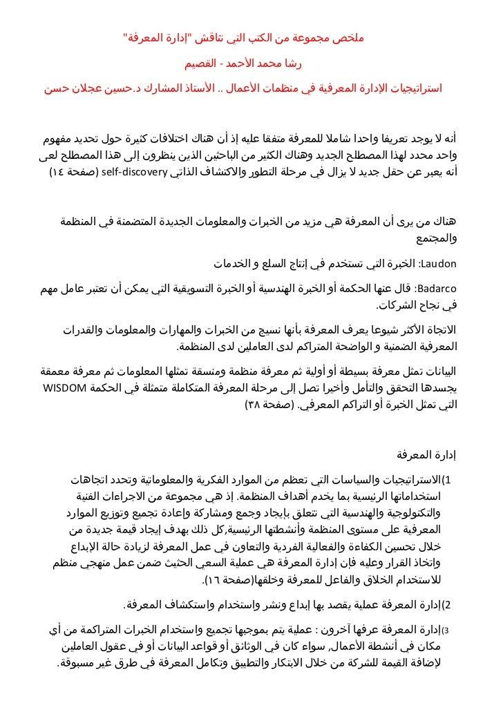 """ملخص مجموعة من الكتب التي تناقش """"إدارة المعرفة""""                               رشا محمد الحمد - القصيم استراتيجيات الد..."""