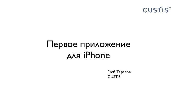 Первое приложение    для iPhone            Глеб Тарасов            CUSTIS