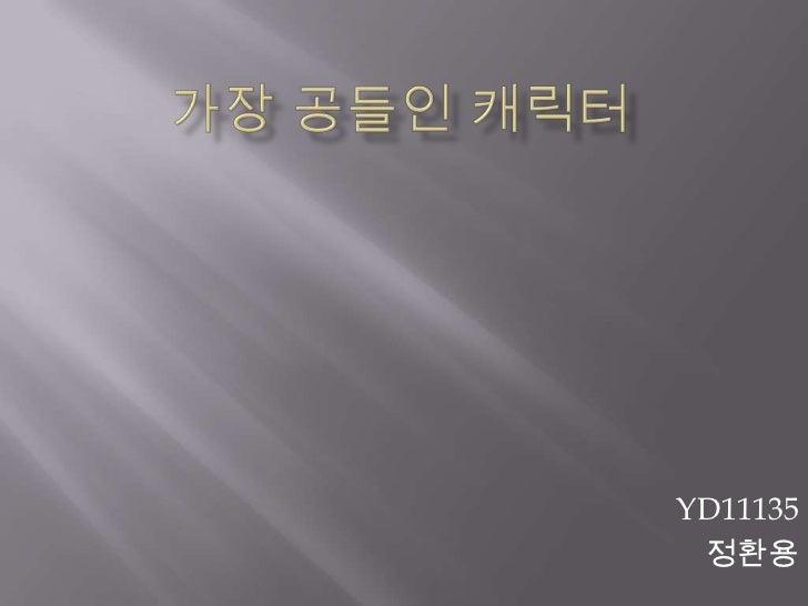 가장 공들인 캐릭터<br />YD11135<br />정환용<br />