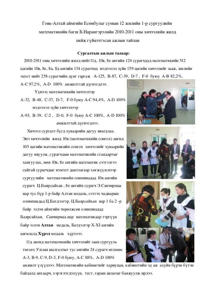 ГовьАлтайаймгийнЕсөнбулагсумын12жилийн1рсургуулийн            математикийнбагшБ.Нарангэрэлийн20102011оных...