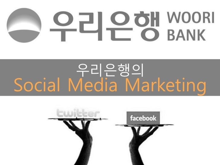 우리은행의Social Media Marketing