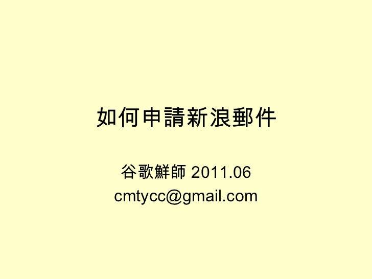 如何申請新浪郵件 谷歌鮮師 2011.06 [email_address]
